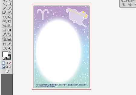 星占いポストカード 完成