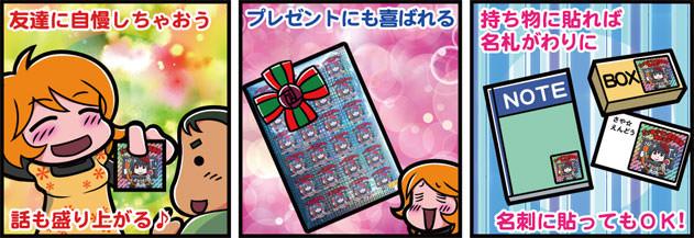 友達に自慢しちゃおう!話も盛り上がる♪プレゼントにも喜ばれる!持ち物に貼れば名札がわりに!名刺に貼ってもOK!