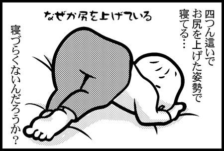 しおこの一コマ漫画 四つん這いでお尻を上げた姿勢で寝てる…寝づらくないんだろうか?