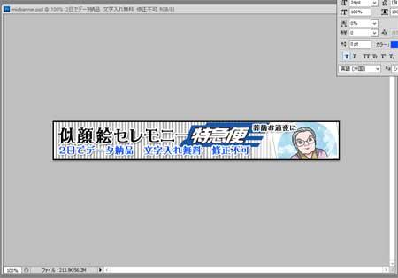 似顔絵セレモニー特急便 バナー作成02
