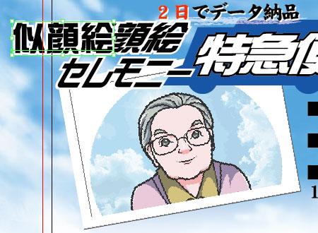 似顔絵セレモニー特急便 タイトル文字修正