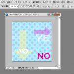 YesNoチャート記事を作りたい!02