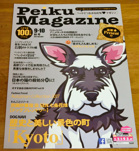 Peiku Magazineさんの表紙に使われました