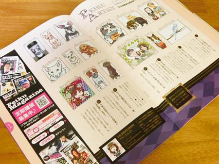 Peiku Magazine Peiku Artistページ