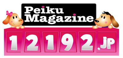 ペット育児マガジン「Peiku Magazine」バナー