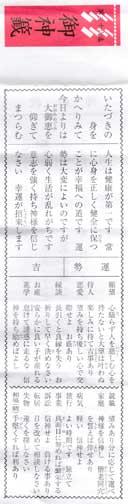 2018年本牧神社おみくじ