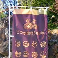 武田神社アイキャッチ