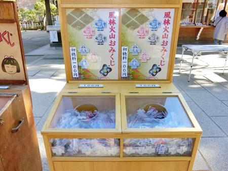 武田神社風林火山おみくじ
