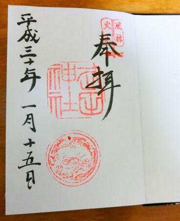 武田神社御朱印帳中身
