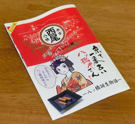 八橋漫画表紙