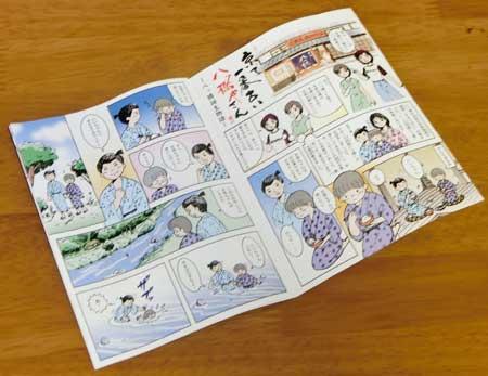 八橋漫画中の様子