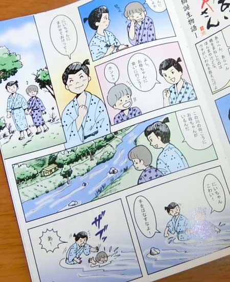 八橋漫画アップ
