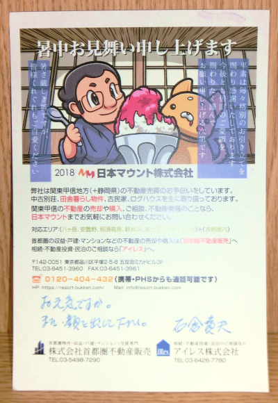 日本マウント暑中見舞い02