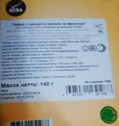 謎のロシアのお菓子裏の表示