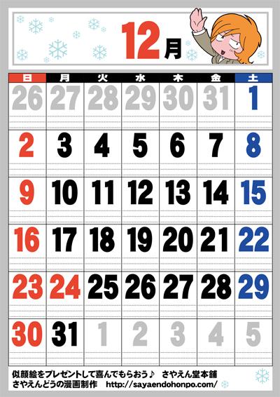 さやえん堂本舗の2018年12月のカレンダー見本制作