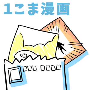 一コマ漫画2019年5月「こいのぼりのうた」