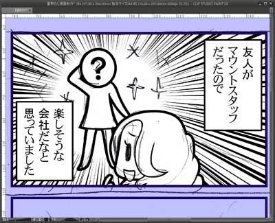日本マウントスタッフ4コマ線画