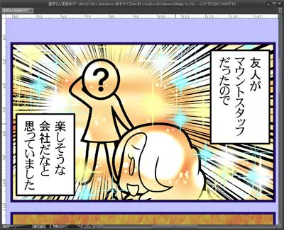 日本マウントスタッフ4コマ背景に素材を