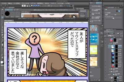 日本マウントスタッフ4コマ影をつける