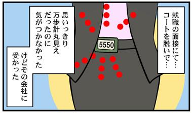 メールマガジン一コマ漫画「万歩計」