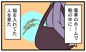 メールマガジン一コマ漫画「持ち帰る謎」