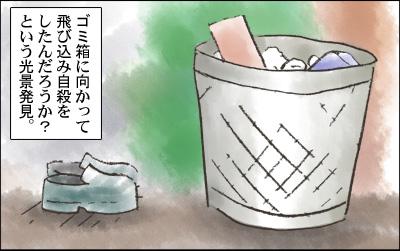 メールマガジン一コマ漫画「残されたもの」