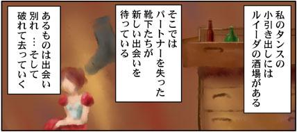 メールマガジン一コマ漫画「ル●ーダの酒場」