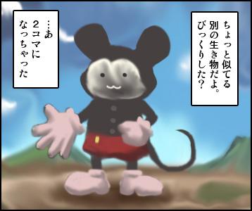 メールマガジン一コマ漫画「あの有名キャラ風02」