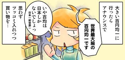 メールマガジン一コマ漫画「店内アナウンス」