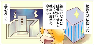 メールマガジン一コマ漫画「ビルの裏をさぐる」
