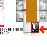 コミケ97スペース図