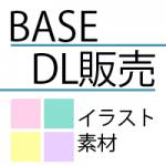 BASEダウンロードイラストサイト販売アイキャッチ