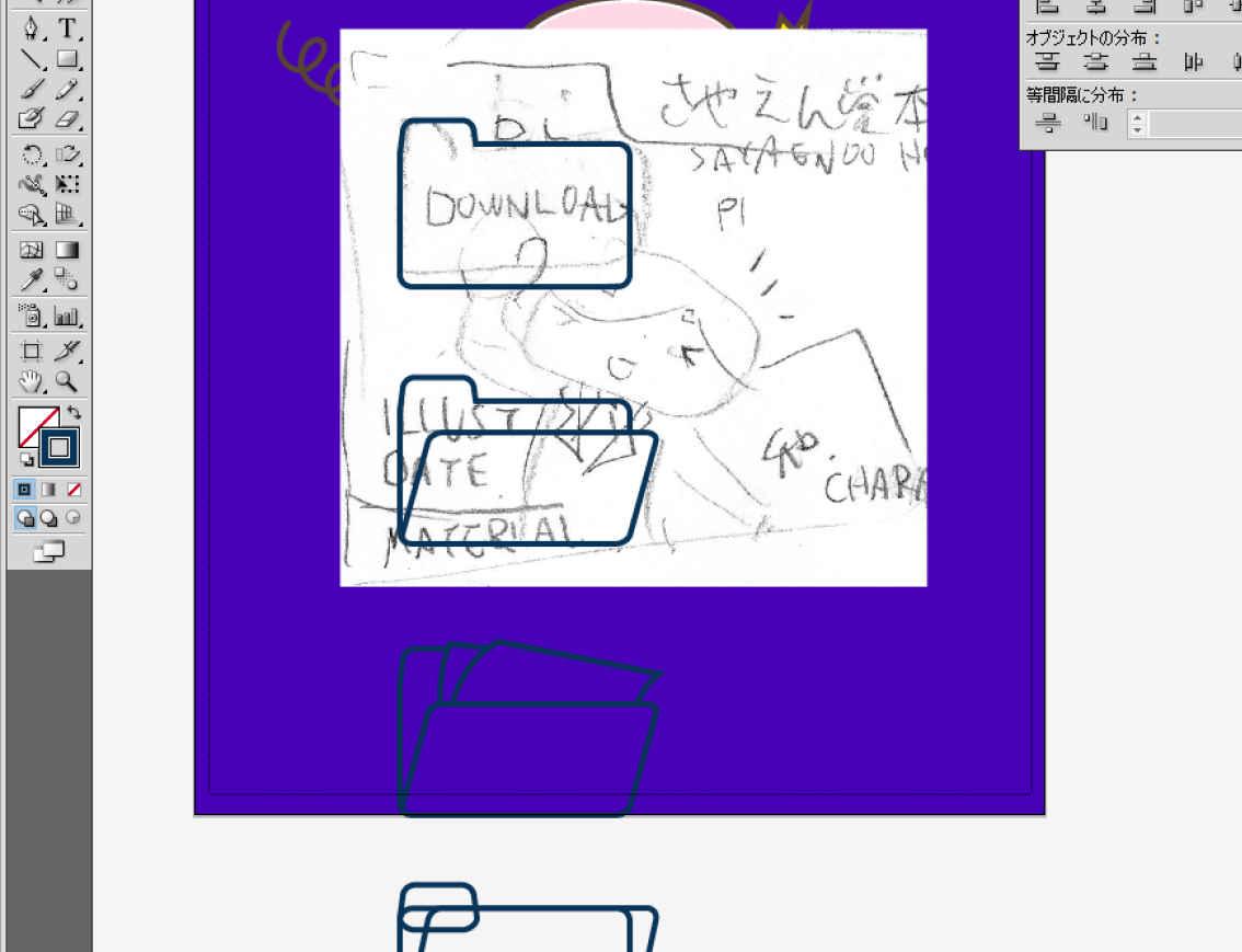 素材DLサイトbaseのヘッダー画像にも使うフォルダ素材づくり