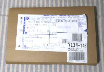 届いた包みの画像
