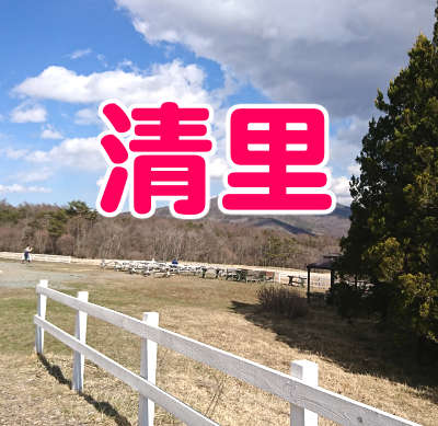 清里高原の魅力