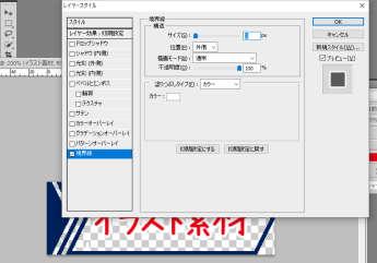 素材販売サイトのバナーづくり 文字に枠を付ける レイヤースタイル画面