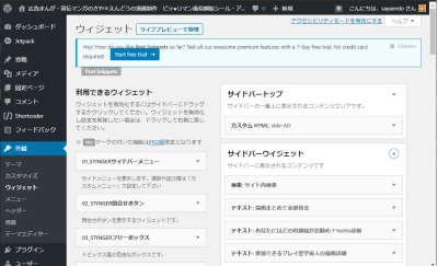 素材販売サイトのバナーづくり 外観→ウィジェットからサイドバーに登録