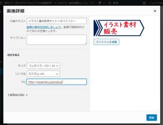 素材販売サイトのバナーづくり 画像を登録するとでる詳細の登録