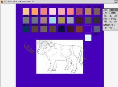 牛のイラスト制作中:線画を取込