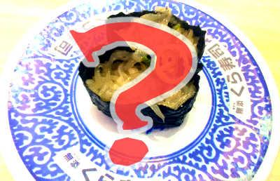 くら寿司のコスパ最強の具は?画像
