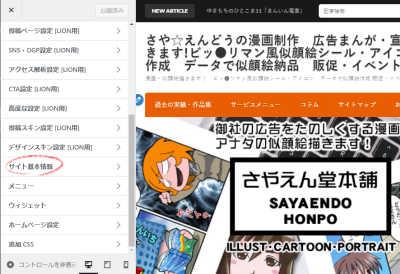 wordpressサイト基本情報