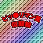 ビッ●リマン風似顔絵-アイキャッチ