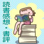 読書感想・書評アイキャッチ01