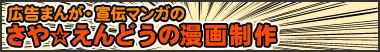 広告まんが・宣伝マンガのさや☆えんどうの漫画制作