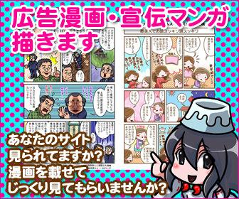 広告漫画・販促まんが・宣伝マンガ制作します!