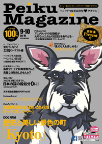 ペット雑誌「Peiku Magazine」で掲載されました