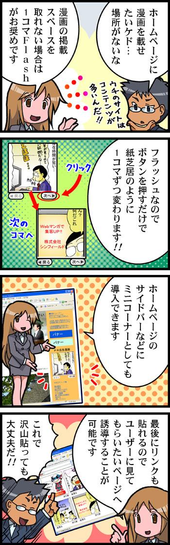 広告漫画:シンフィールド様のFLASH4コマ紹介漫画