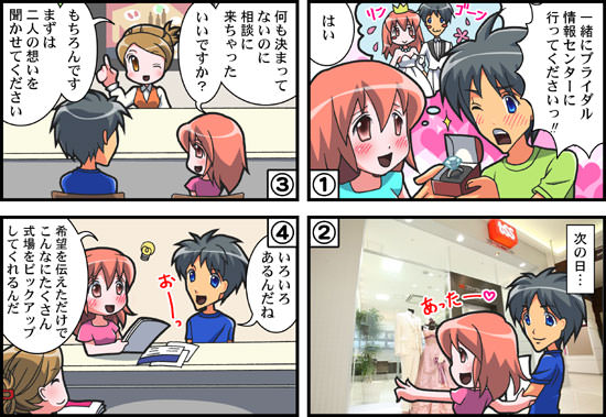 TSSブライダル情報センター様漫画01