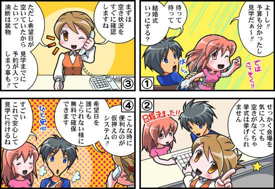 TSSブライダル情報センター様漫画03