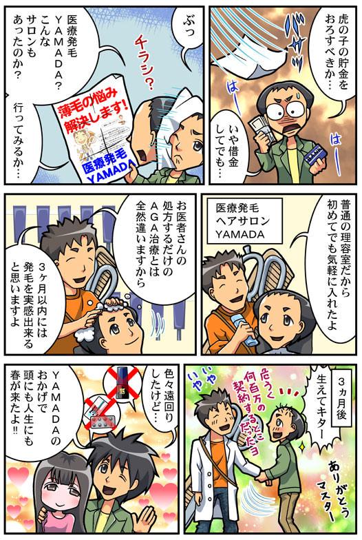 販促漫画:育毛サロンの漫画02